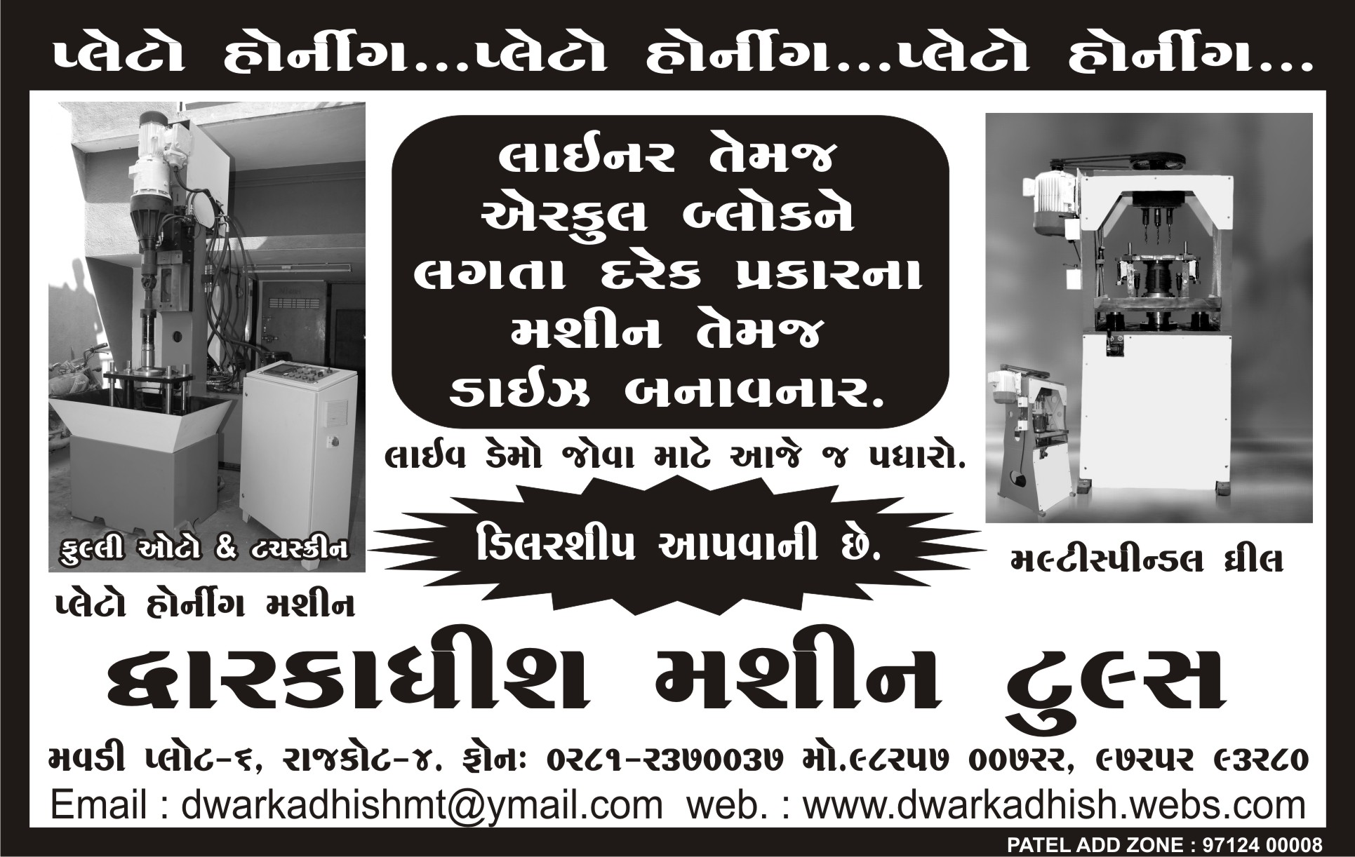 For My New Machine launching news paper add